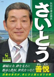 kouenkaiho_a.jpg