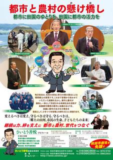 kouenkaiho_b.jpg